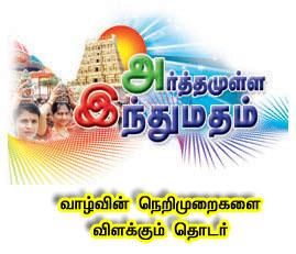 Image result for அர்த்தமுள்ள இந்துமதம் I - 4 பாவமாம், புண்ணியமாம்